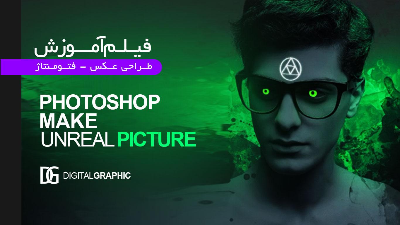 طراحی عکس در فتوشاپ