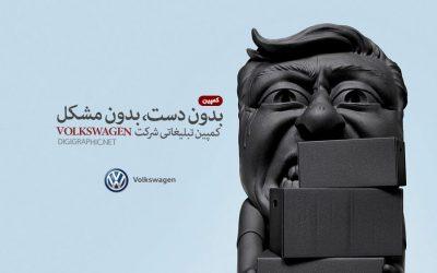 بدون دست، بدون مشکل، کمپین تبلیغاتی شرکت volkswagen