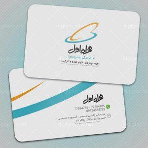 کارت ویزیت همراه اول