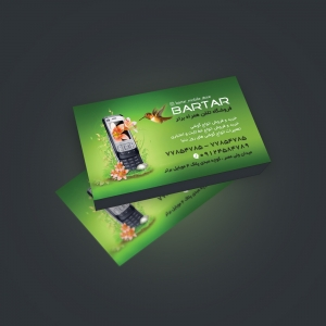 کارت ویزیت یکروی موبایل فروشی