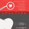 تراکت کلینیک دندانپزشکی لایه باز