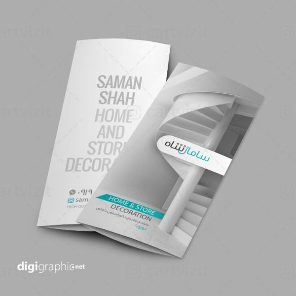 بروشور طراحی دکوراسیون