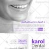 تراکت دندانپزشکی لایه باز