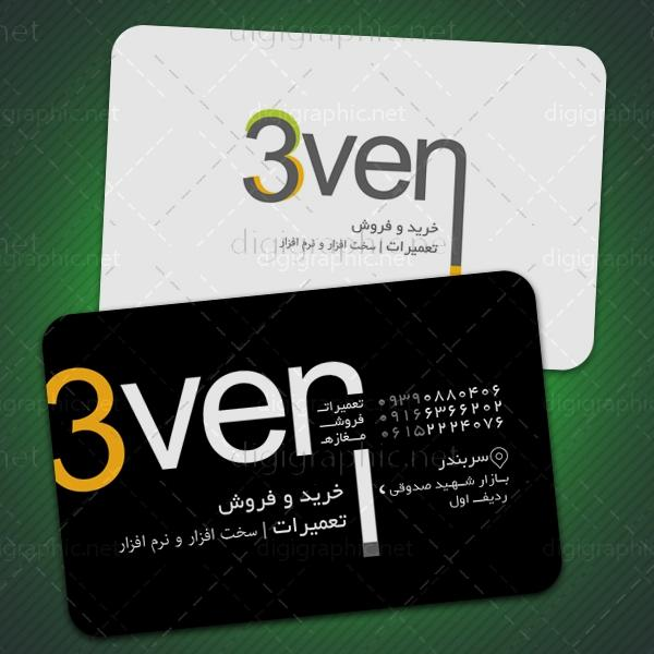 کارت ویزیت سیاه و سفید موبایل