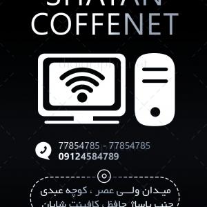 کارت ویزیت اینترنت و شبکه