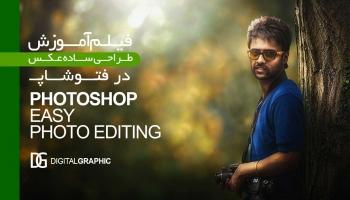 ۹- آموزش طراحی ساده عکس در فتوشاپ