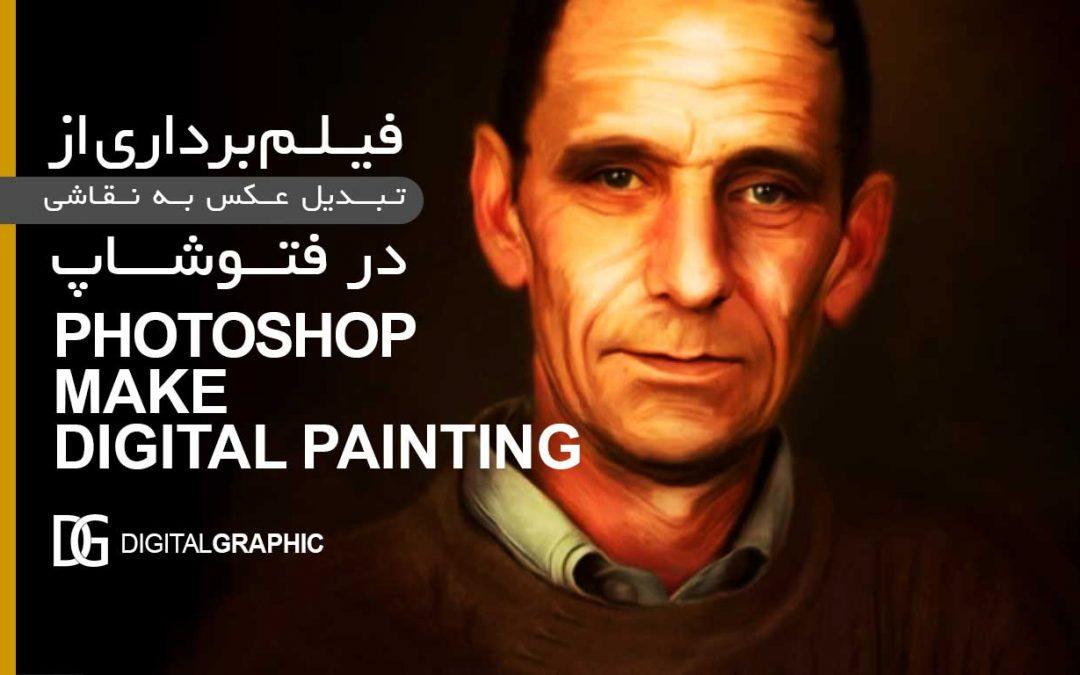 ۸- آموزش تبدیل عکس به نقاشی دیجیتال