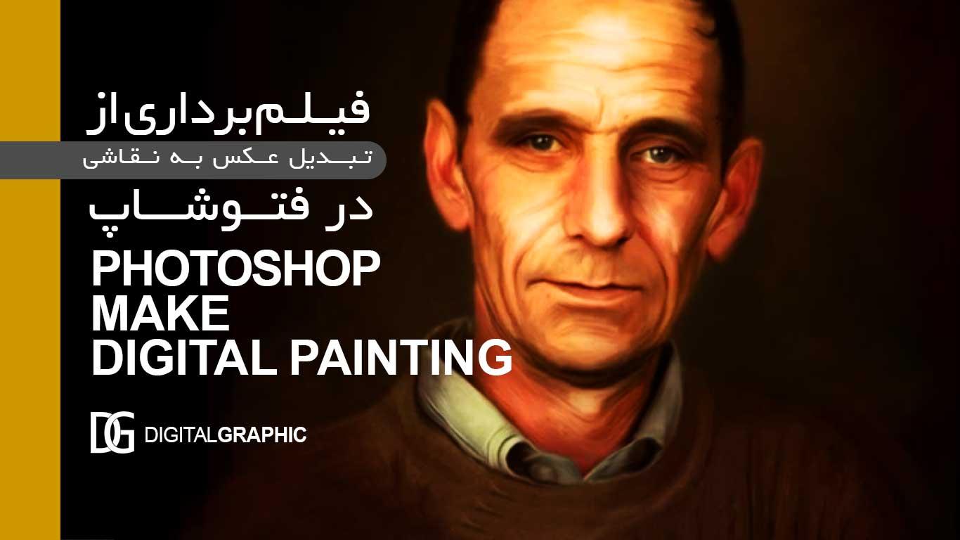 تبدیل عکس به نقاشی دیجیتال
