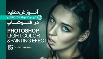 ۲- آموزش تنظیم نور و رنگ عکس در فتوشاپ
