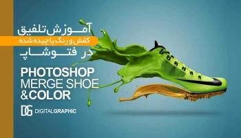۳- آموزش تلفیق کفش و رنگ پاچیده شده در فتوشاپ