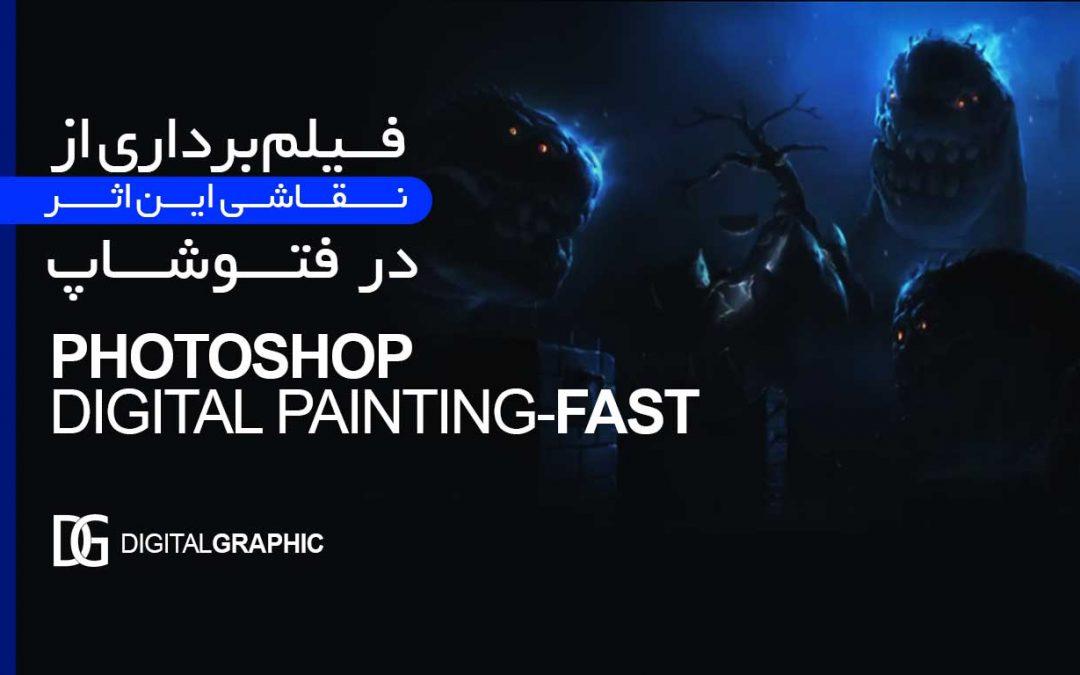 ۴- فیلم برداری سریع از نقاشی در فتوشاپ