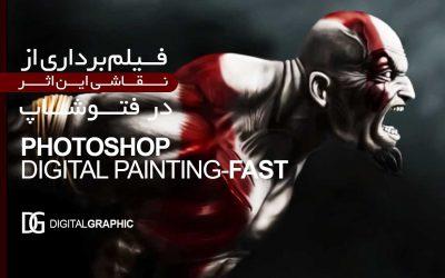 ۶- فیلم برداری سریع از نقاشی در فتوشاپ