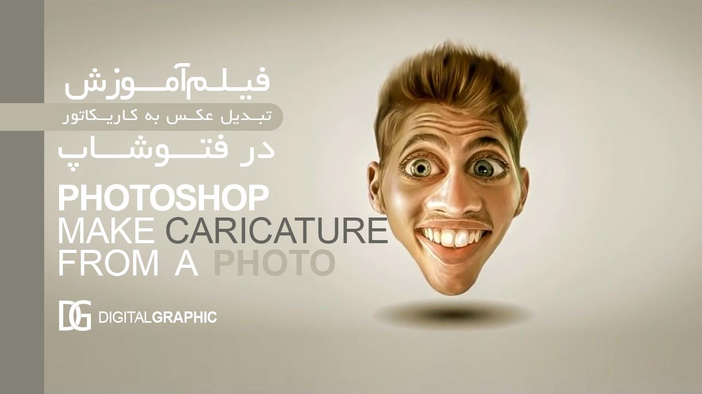 تبدیل عکس به کاریکاتور