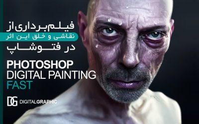 ۳۰- فیلمبرداری از نقاشی دیجیتال در فتوشاپ