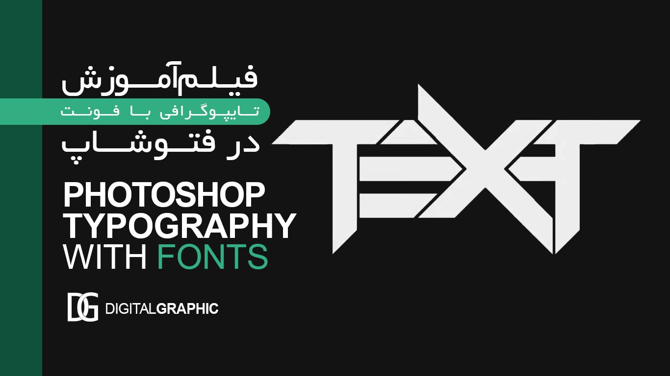 تایپوگرافی با فونت در فتوشاپ