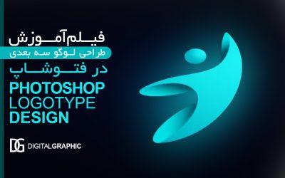 ۲۴- آموزش طراحی لوگو سه بعدی در فتوشاپ