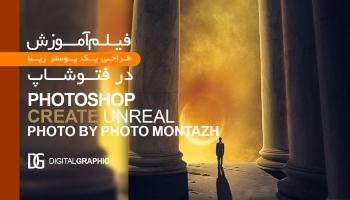۵۲- آموزش طراحی عکس در فتوشاپ