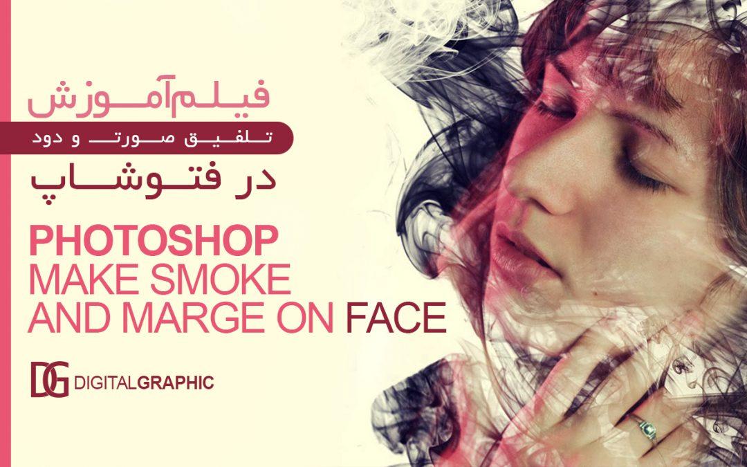 ۵۵- آموزش تلفیق صورت و دود در فتوشاپ