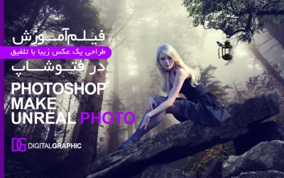 ۵۶- آموزش طراحی عکس در فتوشاپ