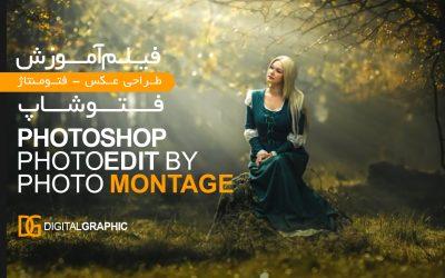 ۵۷- آموزش طراحی عکس و فتومنتاژ در فتوشاپ