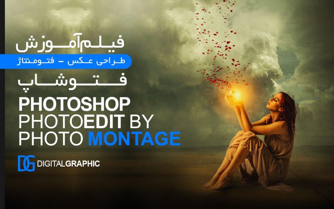 ۶۵- آموزش طراحی عکس و مومنتاژ