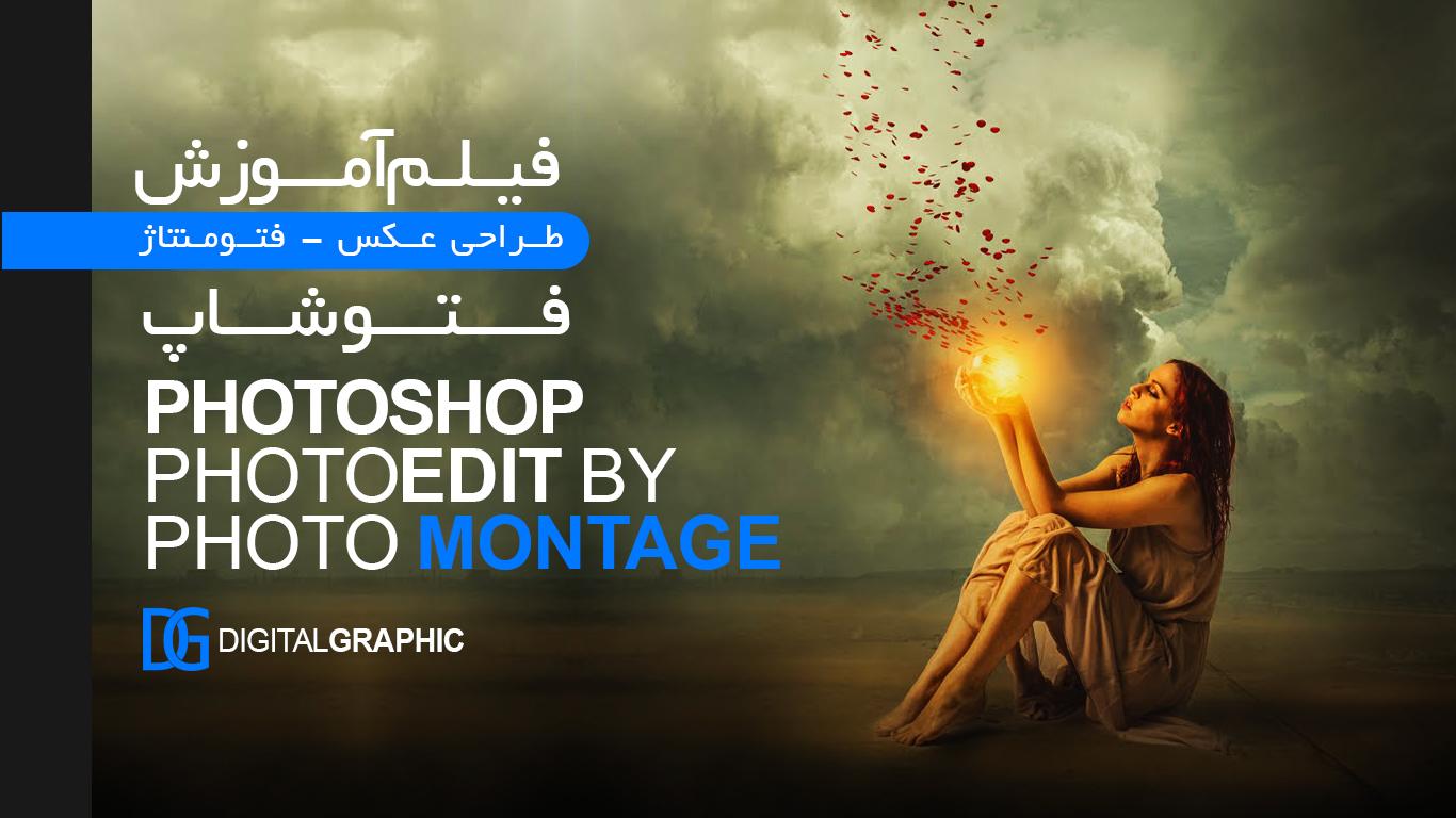 آموزش طراحی عکس و مونتاژ در فتوشاپ