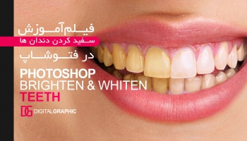 ۶۸- آموزش سفید کردن دندان ها در فتوشاپ