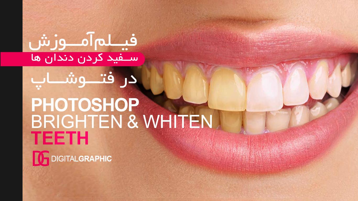 سفید کردن دندان ها در فتوشاپ