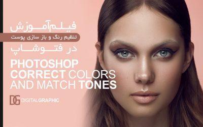 ۷۰- آموزش تنظیم رنگ و بازسازی پوست