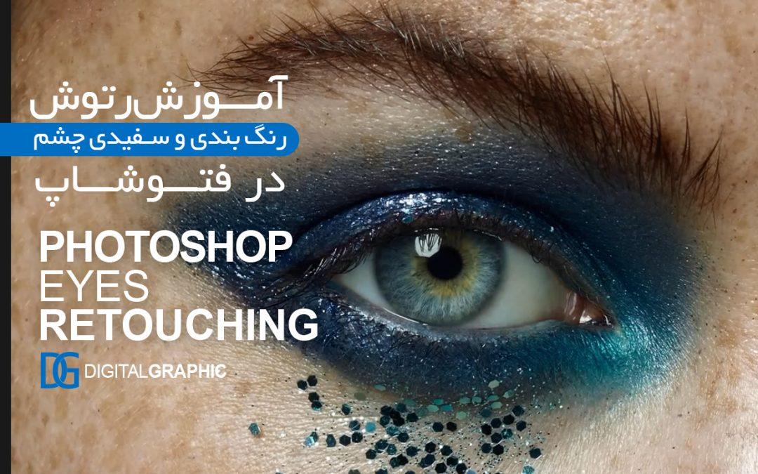 ۷۲- آموزش رنگبندی و سفیدی چشم در فتوشاپ
