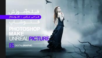 ۷۴- آموزش طراحی عکس , فتومنتاژ