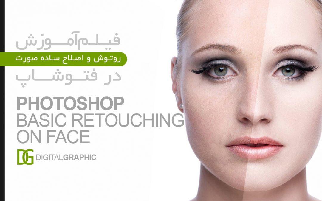 ۷۶- آموزش روتوش و اصلاح صورت در فتوشاپ