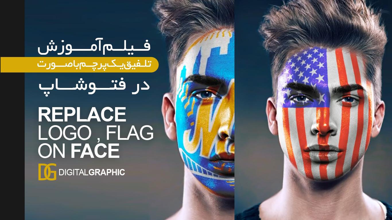 تلفیق پرچم با صورت
