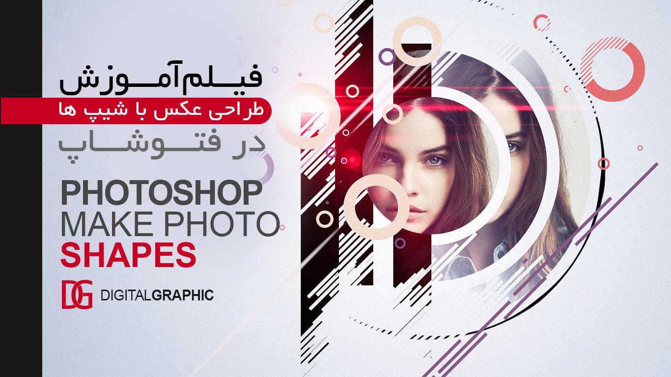 طراحی عکس با شیپ