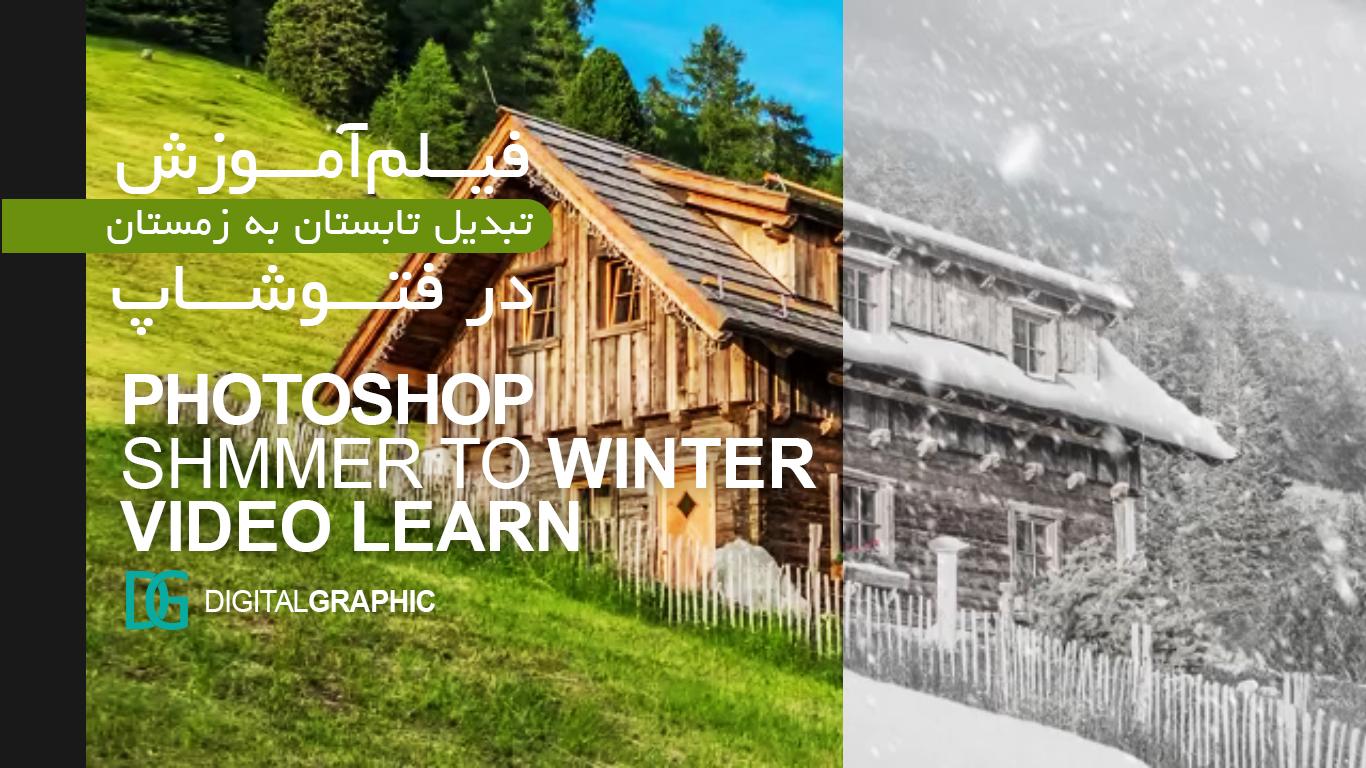 تبدیل تابستان به زمستان در فتوشاپ
