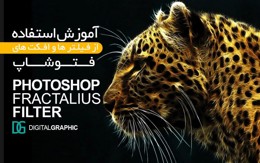 ۸۵ – طراحی عکس با فیلتر ها در فتوشاپ