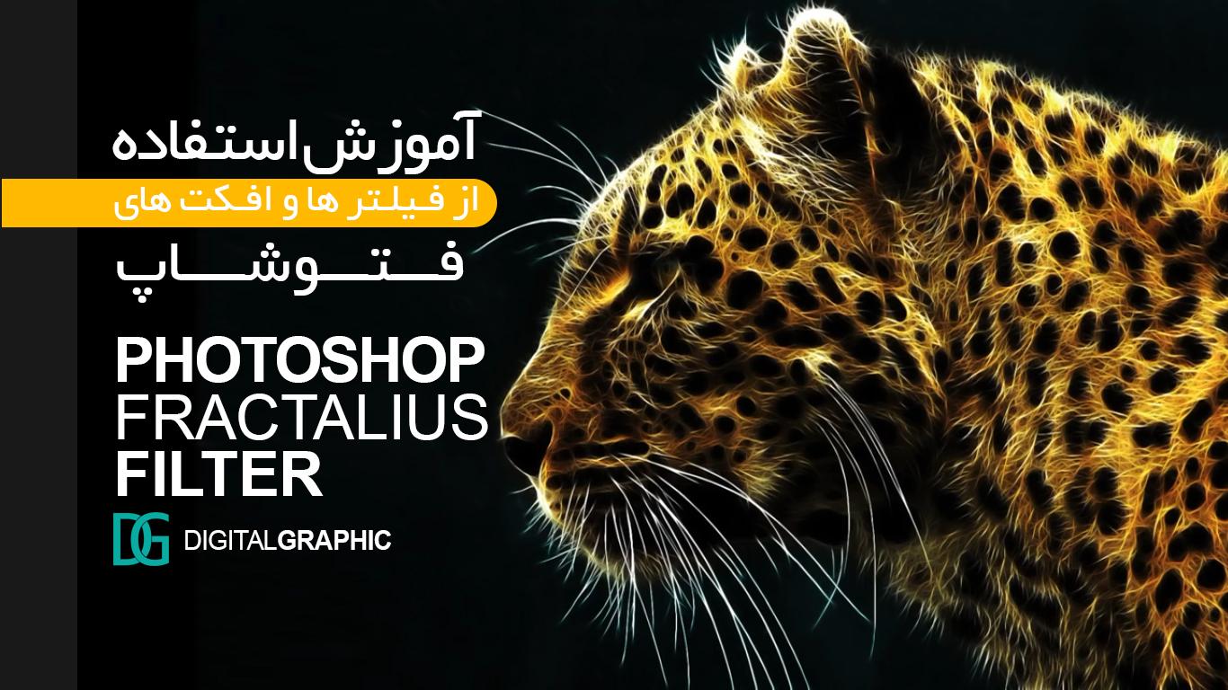 طراحی عکس با فیلتر ها