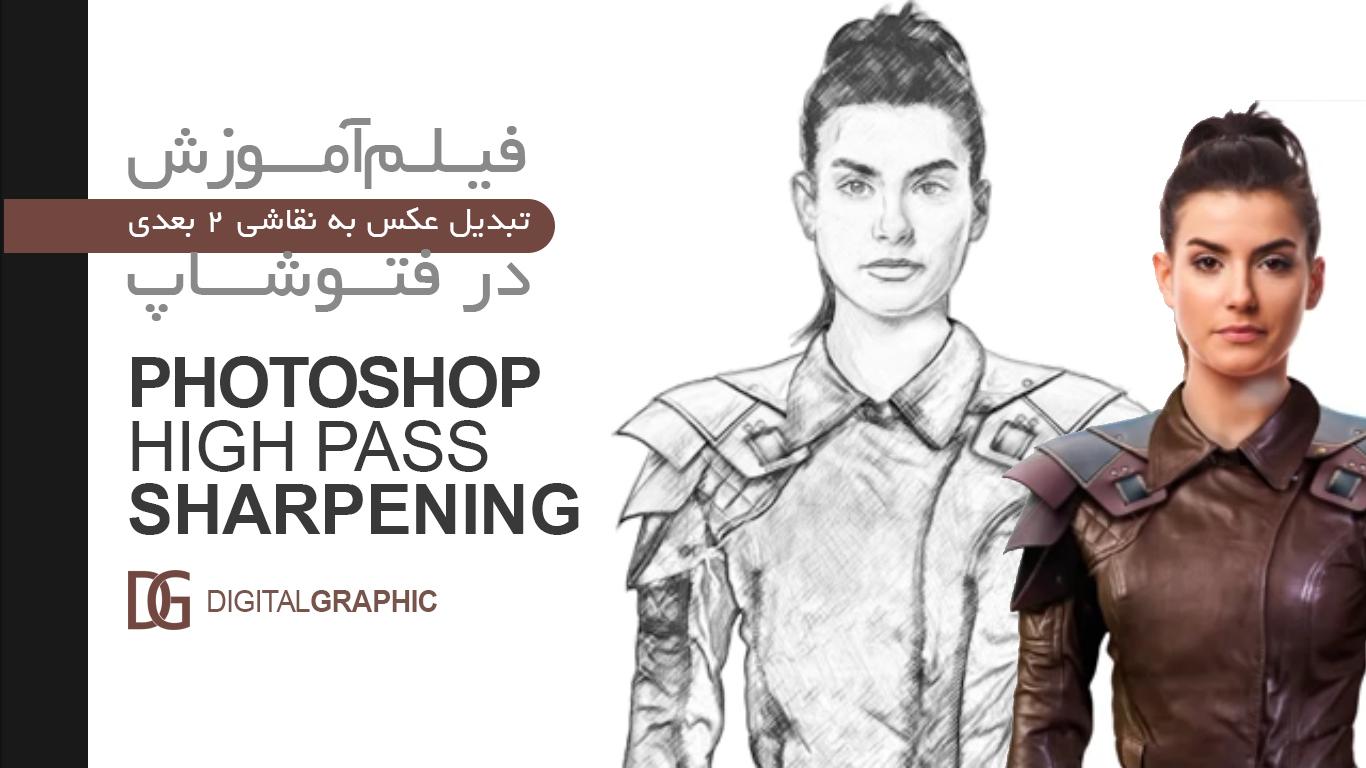 آموزش تبدیل عکس به نقاشی در فتوشاپ