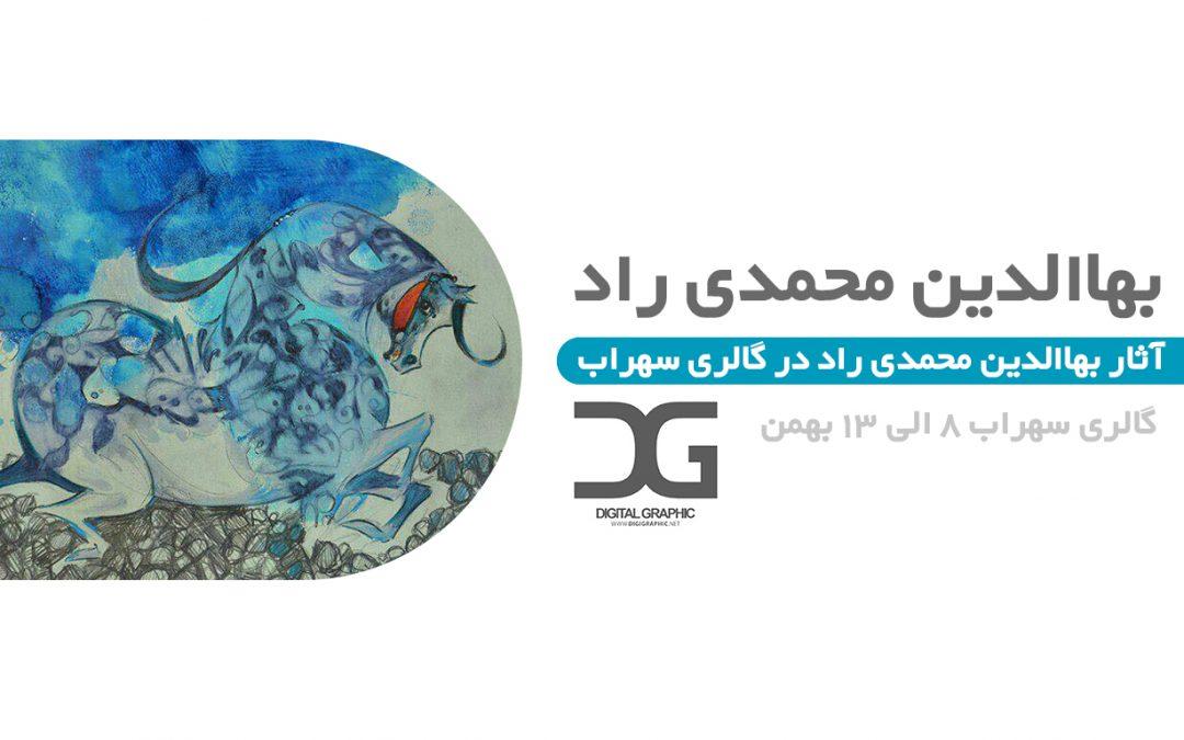 آثار بهاالدین محمدی راد در گالری سهراب