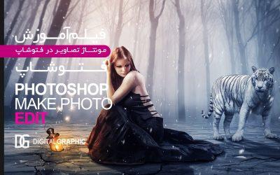 ۱۰۵- آموزش مونتاژ تصاویر در فتوشاپ