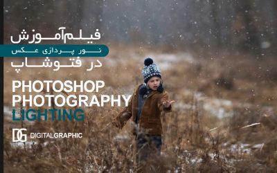 ۱۰۴- آموزش نورپردازی عکس در فتوشاپ