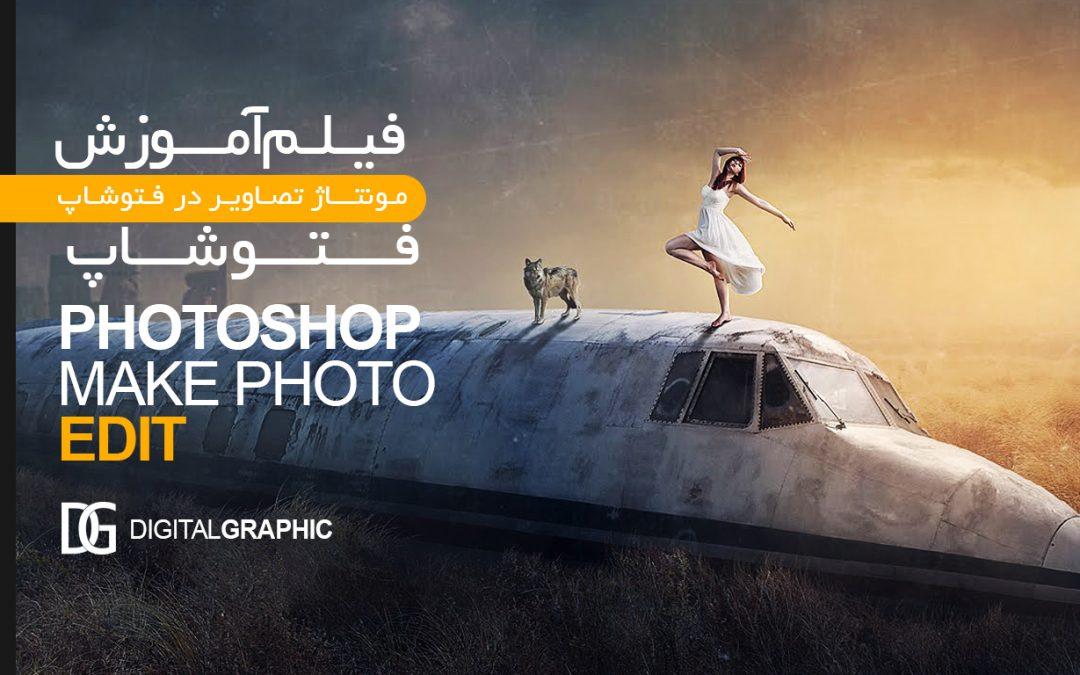 ۱۰۷- آموزش مونتاژ تصویر در فتوشاپ