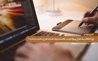 طراح پروژه ای در مقایسه با یک شرکت طراح مناسب تر است