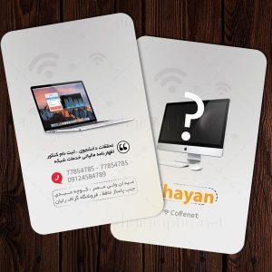 کارت ویزیت خدمات اینترنت