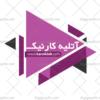 تراکت عکاسی ایرانی لایه باز