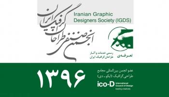 تعرفه قیمت طراحی گرافیک ایران