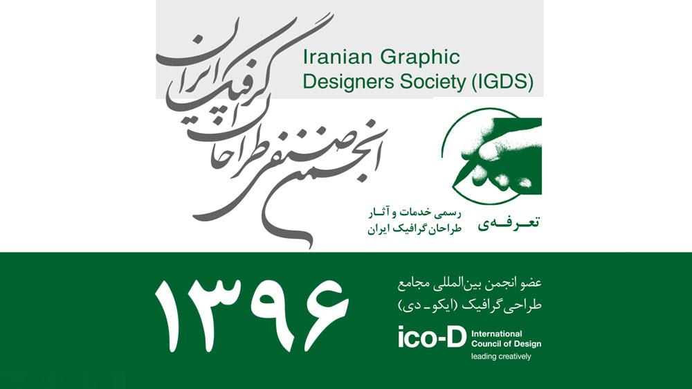 تعرفه قیمت طراحان گرافیک ایران