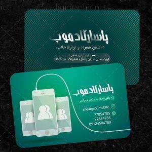کارت ویزیت سبزرنگ موبایل فروشی
