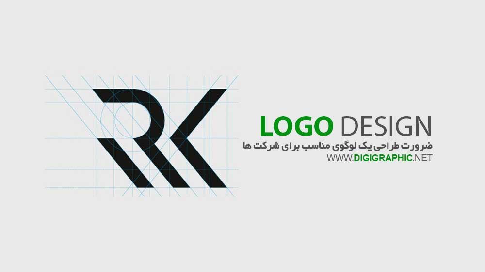 ضرورت طراحی یک لوگوی مناسب