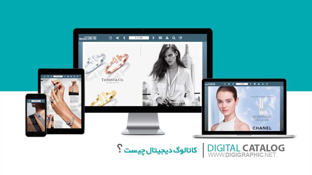 کاتالوگ دیجیتال چیست